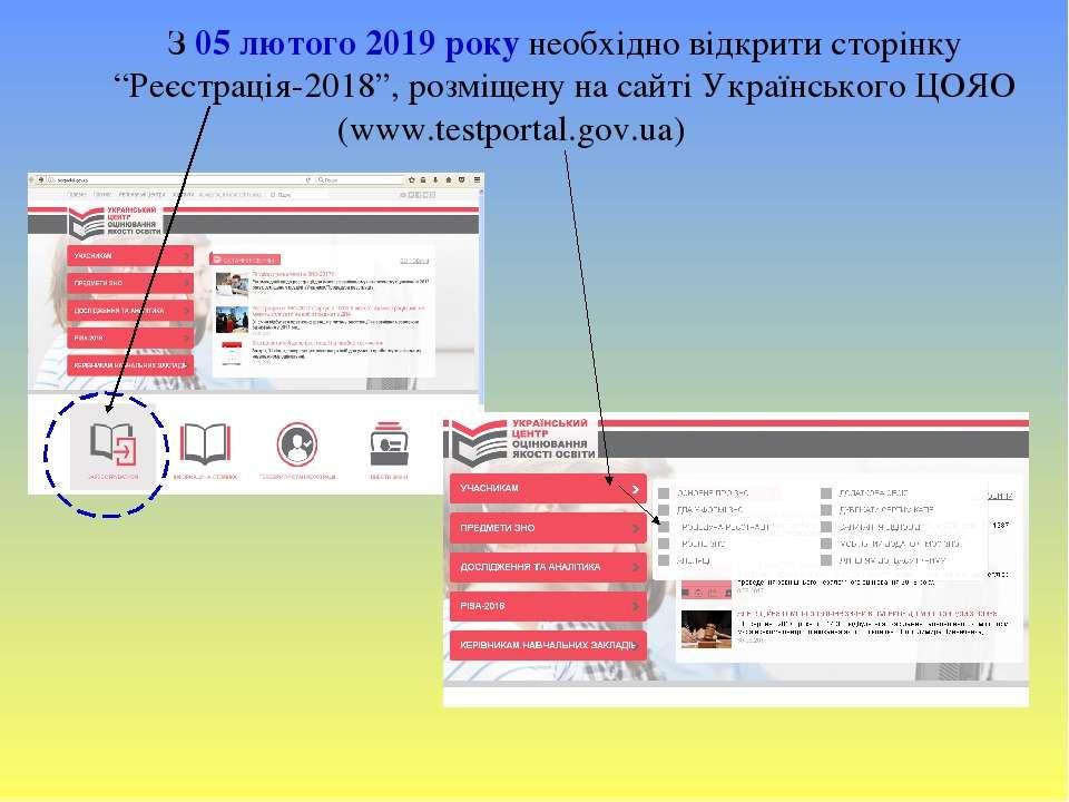 """З 05 лютого 2019 року необхідно відкрити сторінку """"Реєстрація-2018"""", розміщен..."""