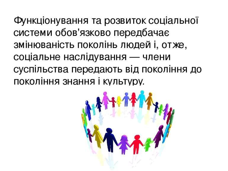 Функціонування та розвиток соціальної системи обов'язково передбачає змінюван...