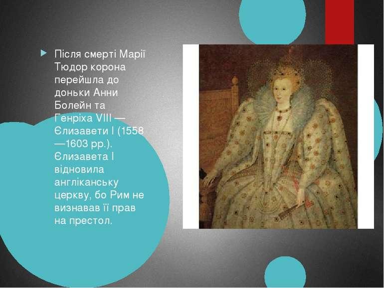 Після смерті Марії Тюдор корона перейшла до доньки Анни Болейн та Генріха VII...