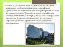 Значна кількість готельних підприємств, регіональні й національні особливості...
