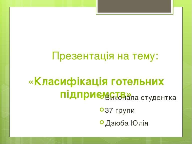 Презентація на тему: «Класифікація готельних підприємств» Виконала студентка ...