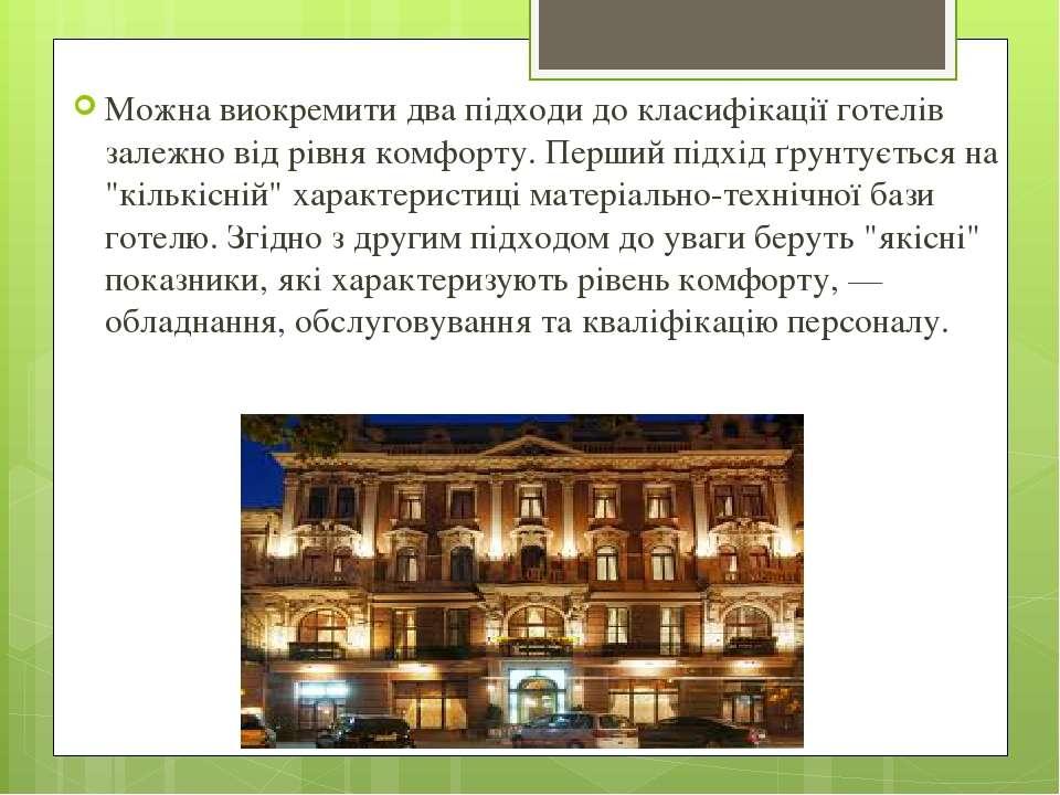 Можна виокремити два підходи до класифікації готелів залежно від рівня комфор...