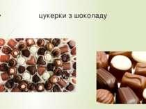 цукерки з шоколаду