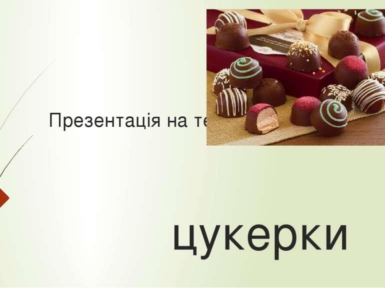 Презентація на тему цукерки