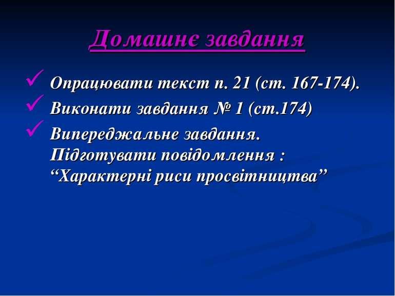 Домашнє завдання Опрацювати текст п. 21 (ст. 167-174). Виконати завдання № 1 ...