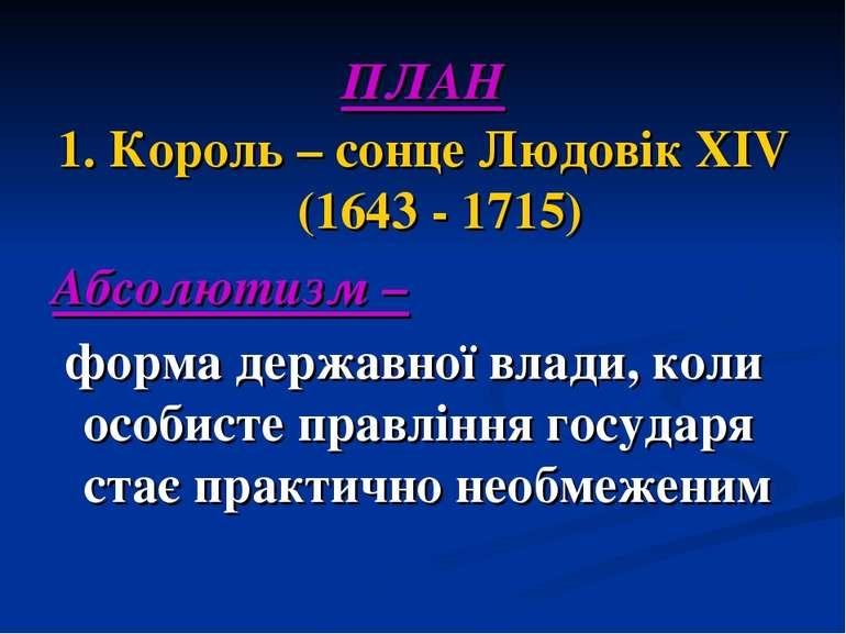 ПЛАН 1. Король – сонце Людовік XIV (1643 - 1715) Абсолютизм – форма державної...