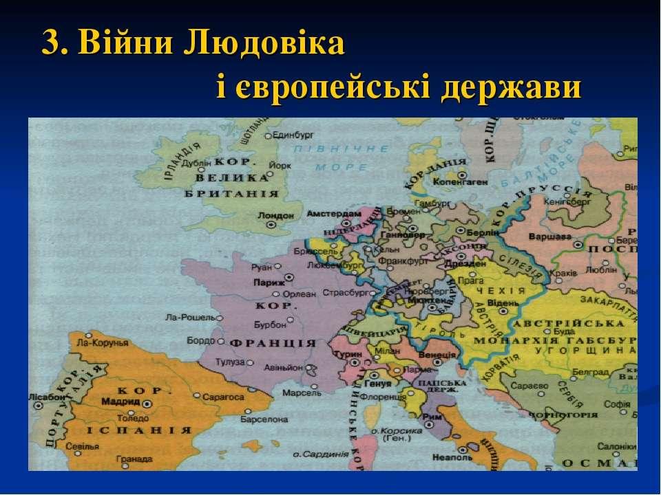 3. Війни Людовіка і європейські держави