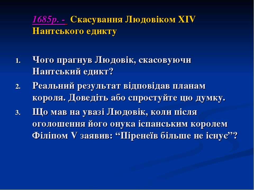 1685р. - Скасування Людовіком XIV Нантського едикту Чого прагнув Людовік, ска...