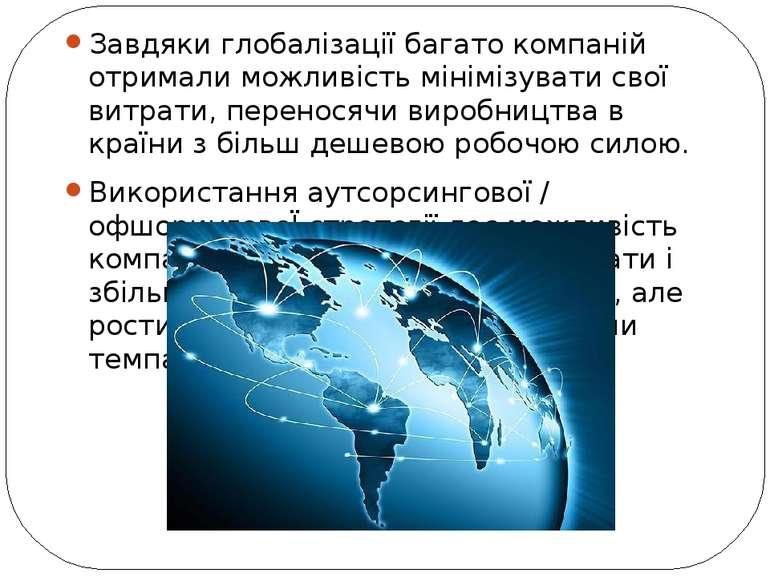 Завдяки глобалізації багато компаній отримали можливість мінімізувати свої ви...