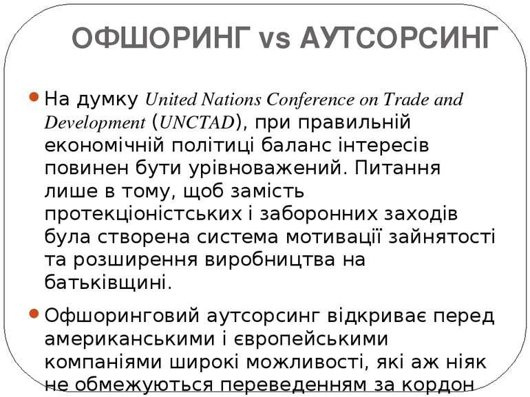 ОФШОРИНГ vs АУТСОРСИНГ На думкуUnited Nations Conference on Trade and Develo...