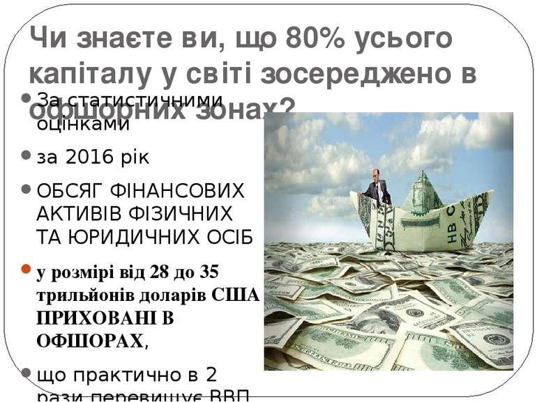 Чи знаєте ви, що 80% усього капіталу у світі зосереджено в офшорних зонах? За...