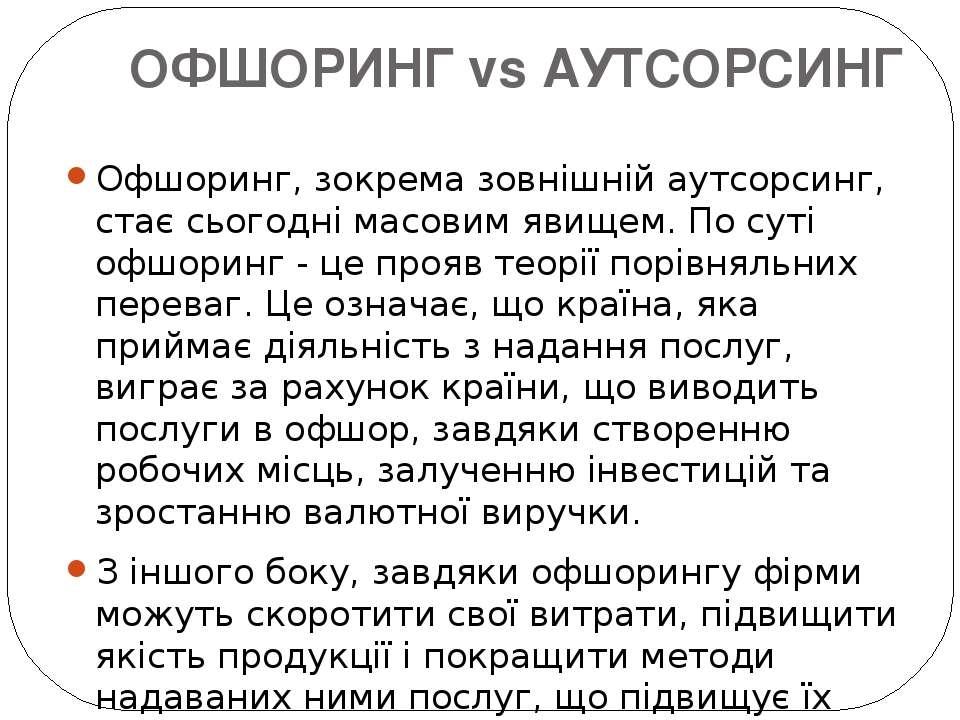 ОФШОРИНГ vs АУТСОРСИНГ Офшоринг, зокрема зовнішній аутсорсинг, стає сьогодні ...