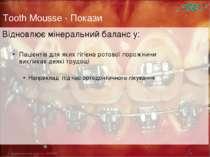 Минимальное вмешательство, 15/05/2006 * Tooth Mousse - Покази Відновлює мінер...