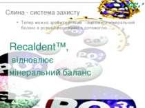 Минимальное вмешательство, 15/05/2006 * Слина - система захисту Тепер можна з...