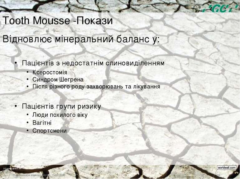 Минимальное вмешательство, 15/05/2006 * Tooth Mousse -Покази Відновлює мінера...