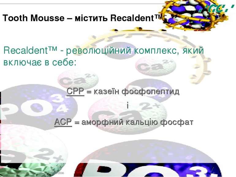 Минимальное вмешательство, 15/05/2006 * Tooth Mousse – містить Recaldent™ Rec...