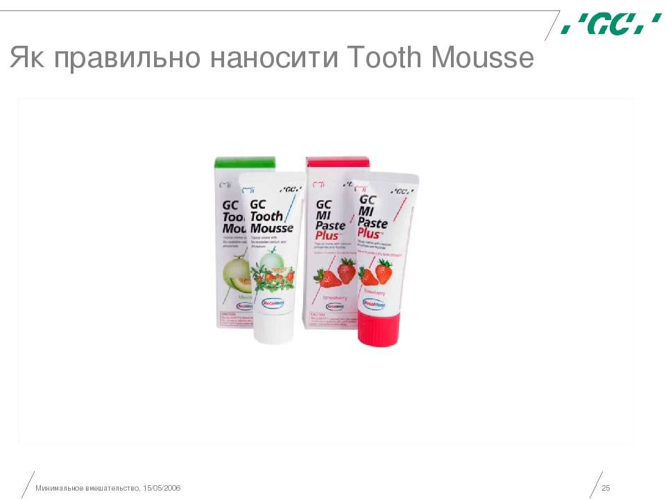 Як правильно наносити Tooth Mousse Минимальное вмешательство, 15/05/2006 * Ми...