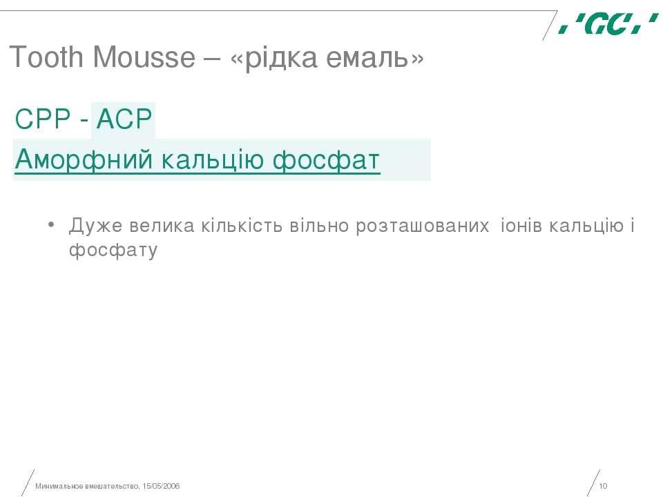Минимальное вмешательство, 15/05/2006 * Tooth Mousse – «рідка емаль» CPP - AC...