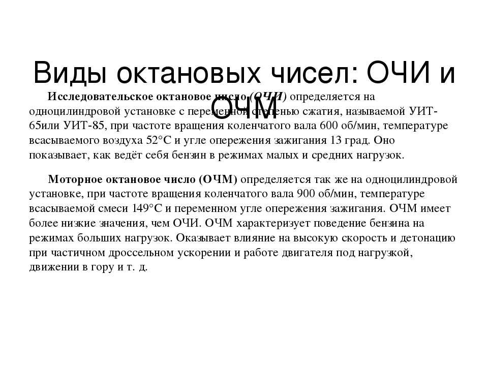 Виды октановых чисел: ОЧИ и ОЧМ Исследовательское октановое число(ОЧИ)опред...