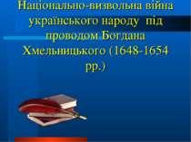 Національно-визвольна війна українського народу під проводом Богдана Хмельниц...