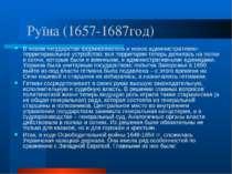 Руїна (1657-1687год) В новом государстве формировалось и новое административн...