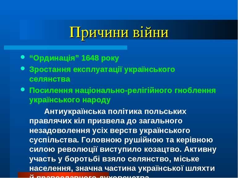 """Причини війни """"Ординація"""" 1648 року Зростання експлуатації українського селян..."""