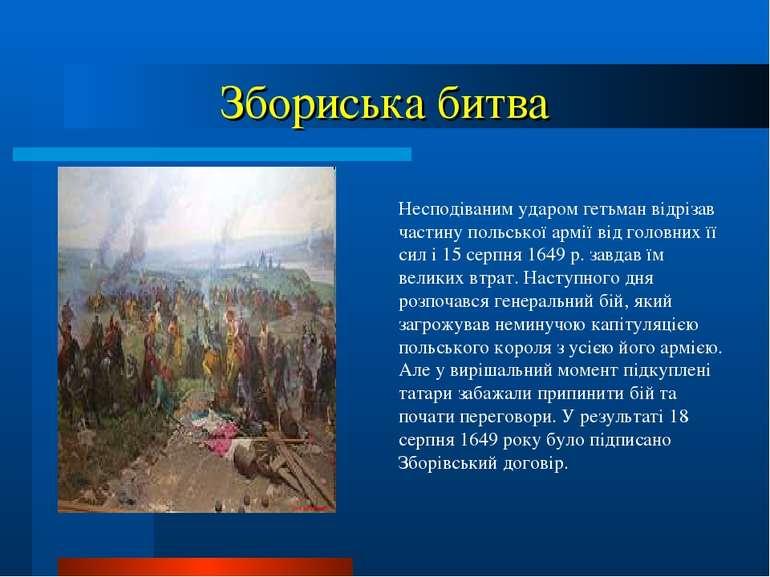 Збориська битва Несподіваним ударом гетьман відрізав частину польської армії ...