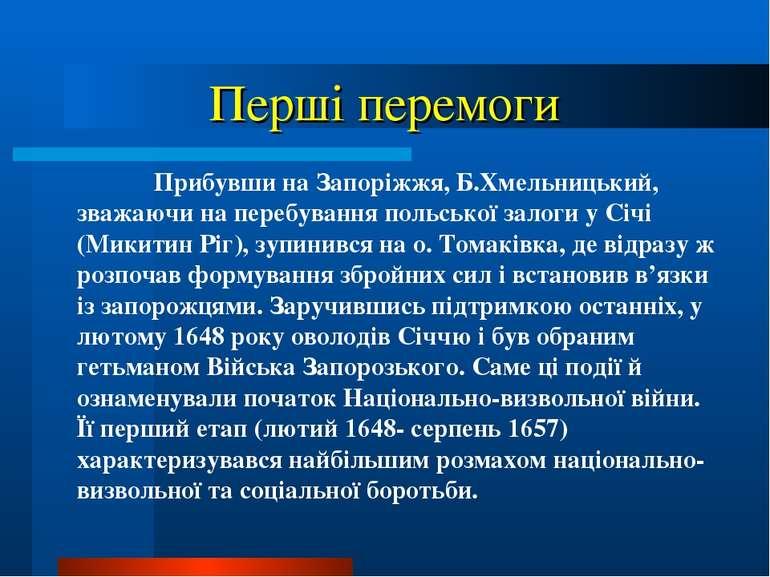 Перші перемоги Прибувши на Запоріжжя, Б.Хмельницький, зважаючи на перебування...