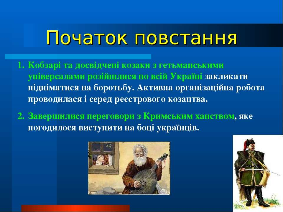 Початок повстання Кобзарі та досвідчені козаки з гетьманськими універсалами р...