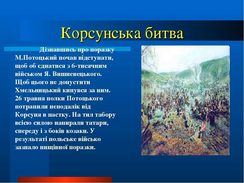 Корсунська битва Дізнавшись про поразку М.Потоцький почав відступати, щоб об ...
