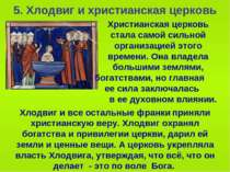 5. Хлодвиг и христианская церковь Христианская церковь стала самой сильной ор...