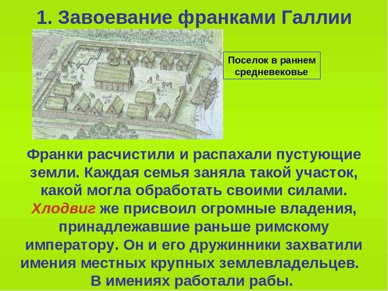 1. Завоевание франками Галлии Франки расчистили и распахали пустующие земли. ...