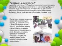 • Природні чи синтетичні? І природні, і синтетичні! Перші синтези органічних ...