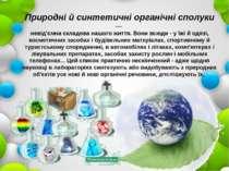 Природні й синтетичні органічні сполуки — невід'ємна складова нашого життя. В...