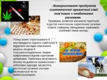 • Використання продуктів синтетичної органічної хімії пов'язане з неабиякими ...