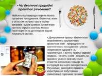 • Дотримання правил безпечного поводження з продуктами органічної хімії - при...