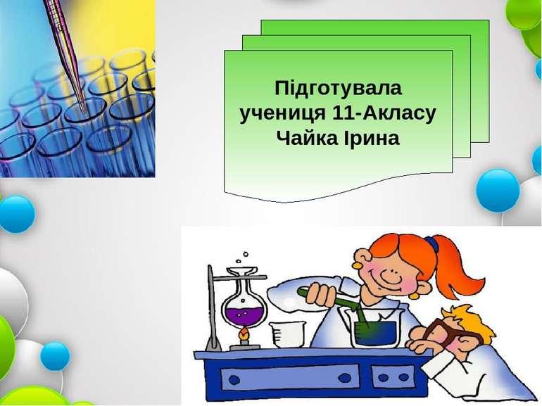 Підготувала учениця 11-Акласу Чайка Ірина