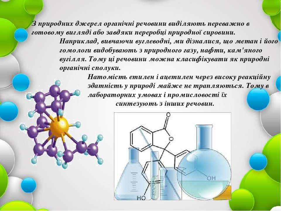 З природних джерел органічні речовини виділяють переважно в готовому вигляді ...