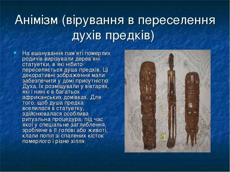 Анімізм (вірування в переселення духів предків) На вшанування пам'яті померли...