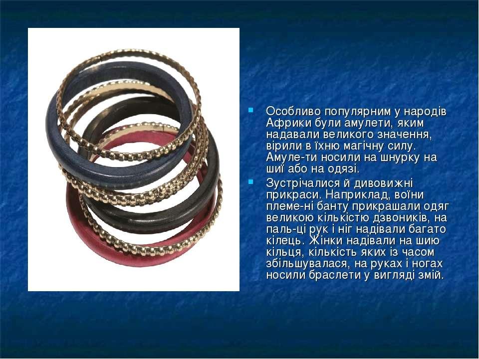 Особливо популярним у народів Африки були амулети, яким надавали великого зна...