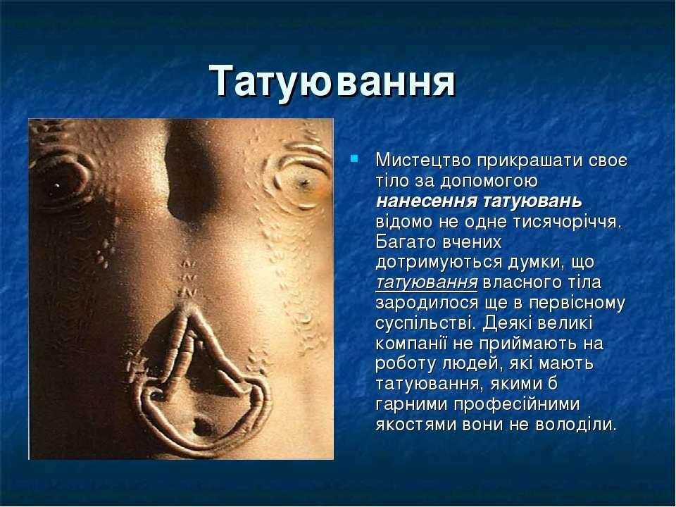 Татуювання Мистецтво прикрашати своє тіло за допомогою нанесення татуювань ві...