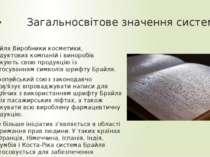 Загальносвітове значення системи Брайля Виробники косметики, продуктових комп...