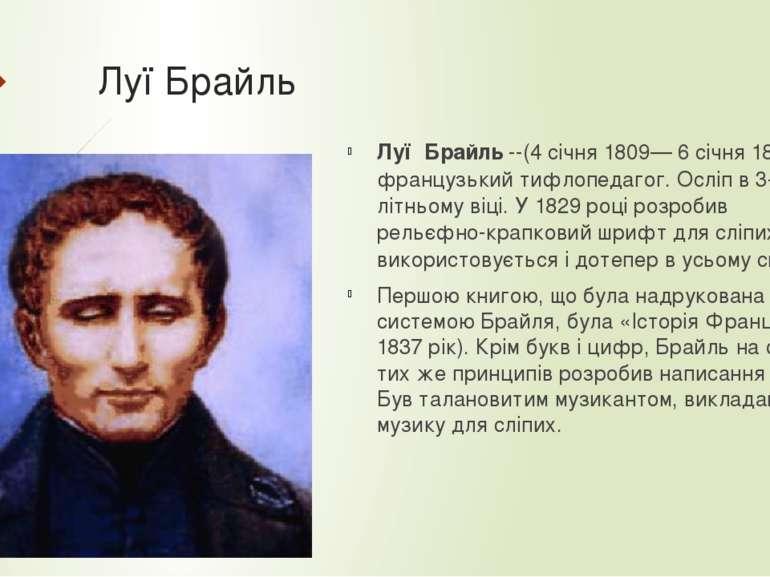 Луї Брайль Луї Брайль --(4 січня1809—6 січня1852)— французькийтифлопедаг...
