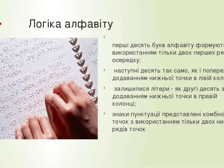Логіка алфавіту перші десять букв алфавіту формуються з використанням тільки ...