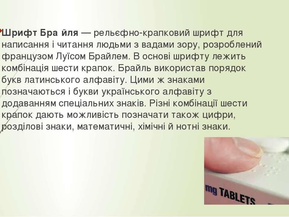 Шрифт Бра йля— рельєфно-крапковийшрифтдля написання і читання людьми з вад...