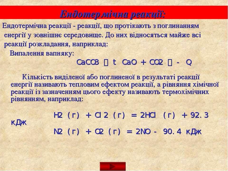 Ендотермічна реакції: Ендотермічна реакції - реакції, що протікають з поглина...