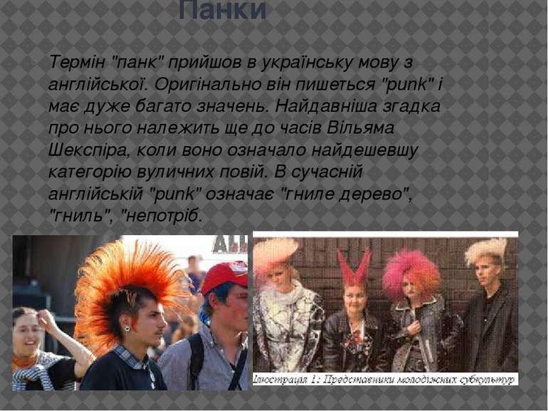"""Панки Термін """"панк"""" прийшов в українську мову з англійської. Оригінально він ..."""