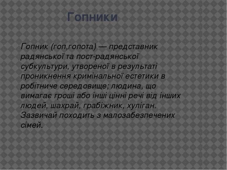 Гопники Гопник (гоп,гопота) — представник радянської та пост-радянської субку...