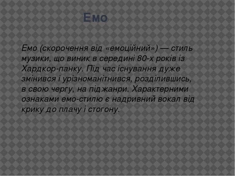 Емо Емо (скорочення від «емоційний») — стиль музики, що виник в середині 80-х...
