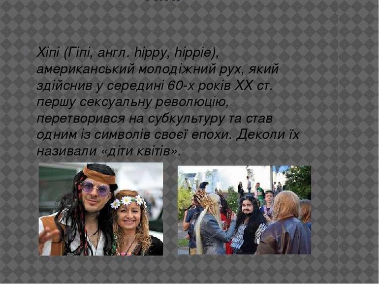 Хіпі Хіпі (Гіпі, англ. hippy, hippie), американський молодіжний рух, який зді...